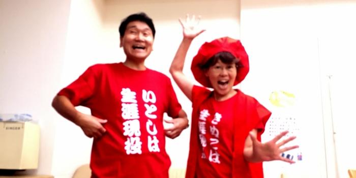 ご利用者様、ご家族様へ【すまいるの宝 生涯現役!!】