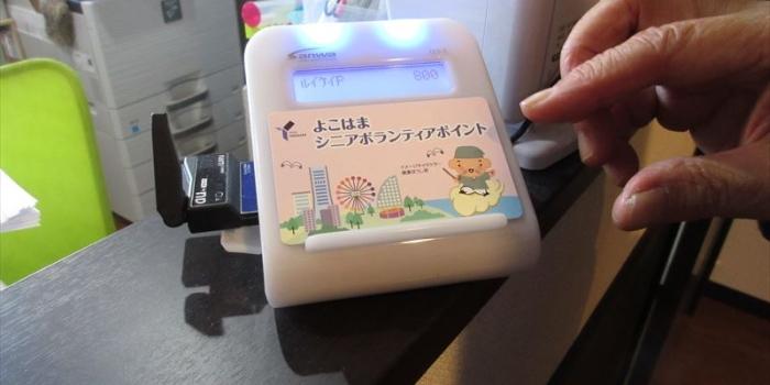 ご家族様・ケアマネージャー様へ【横浜市シニアボランティアポイント始めました♪】
