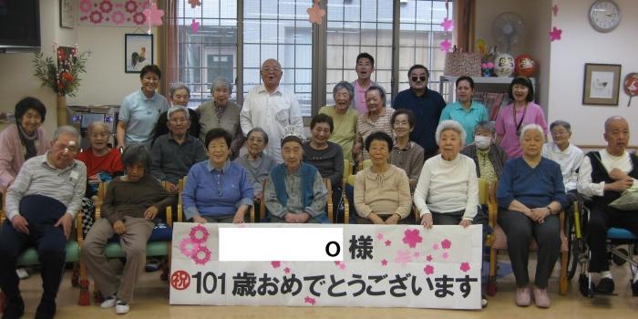 4月のすまいる・101歳のお誕生日【すまいる高砂店】